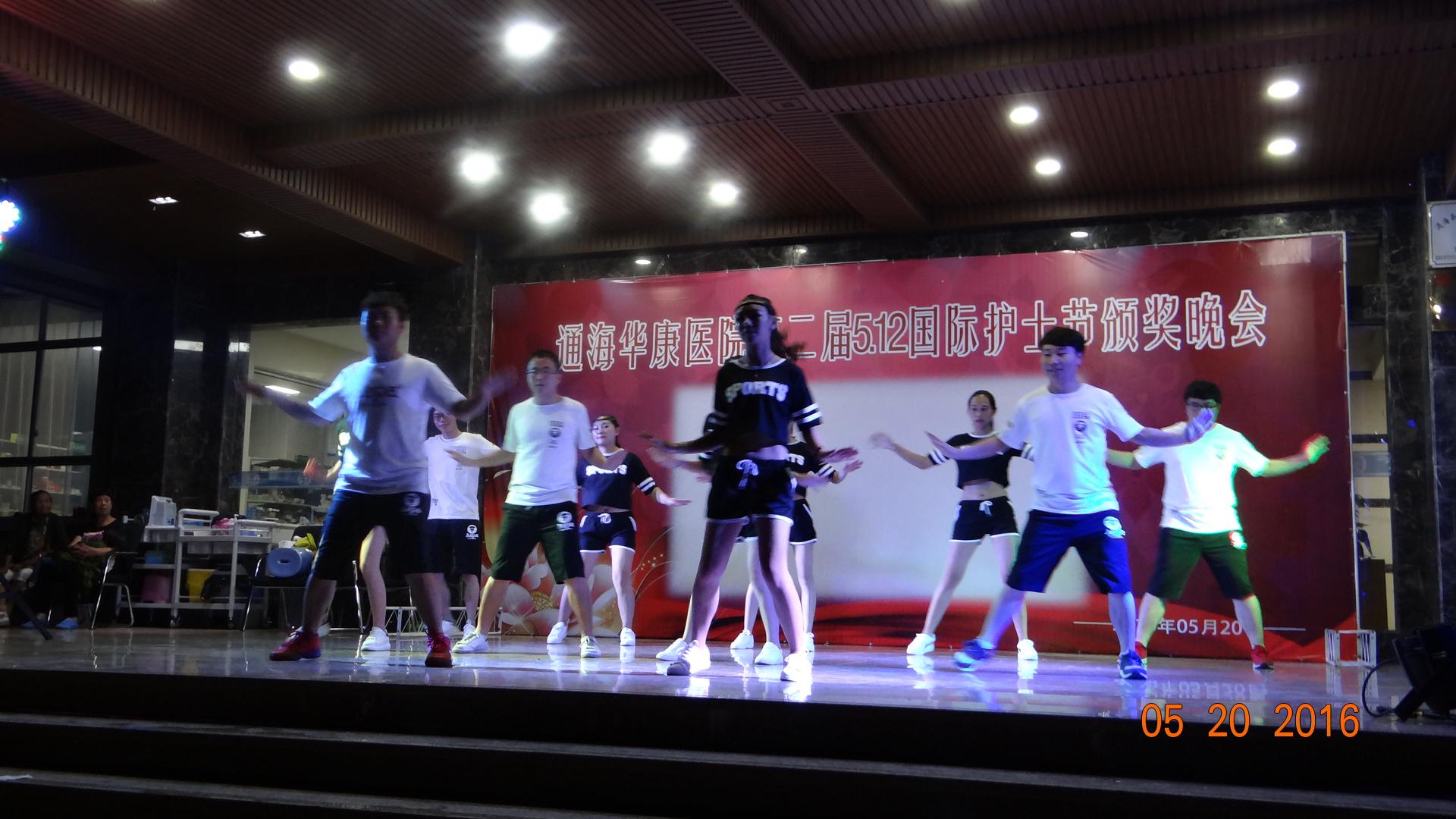 通海华康医院2016年512颁奖晚会全程